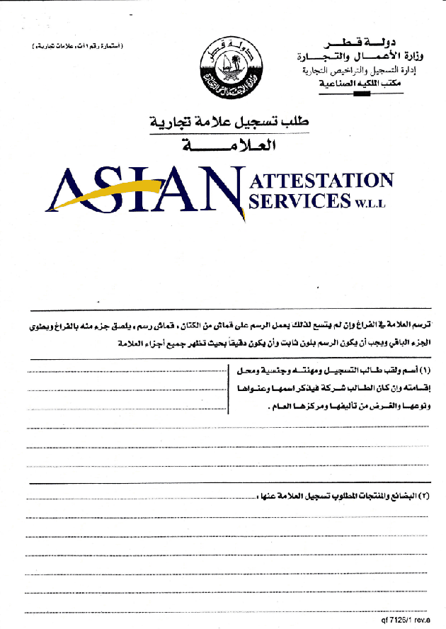 asian attestation registration